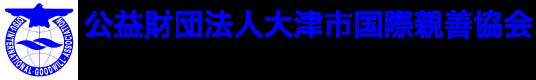 公益財団法人大津市国際親善協会 OIGA